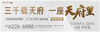 08(8刘 网 1206 际恒)中海天府里即将预售,致敬一个时代的启程配图   天府里.jpg