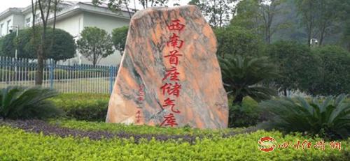 相國寺儲氣庫是西南首座儲氣庫.png