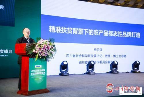 11李后強在第五屆中國農業品牌年度盛典上發言[1].jpg