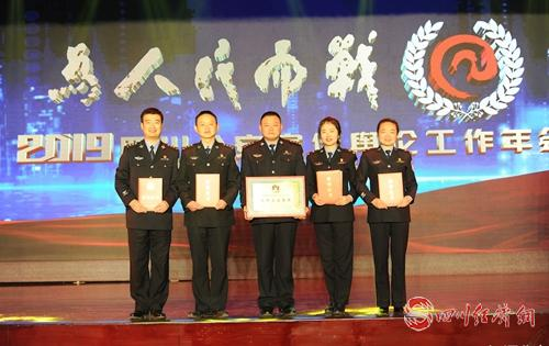 38(网)汉源公安微博运维成绩突出 获省公安厅表彰配图   现场颁奖.jpg