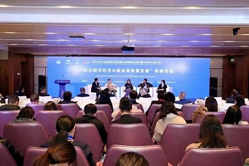 22(22刘 网 1218 际恒)APEC中小企业数字经济发展大会高新主题分会暨 中国-欧洲中心推介会成功举办配图   活动现场2.jpg