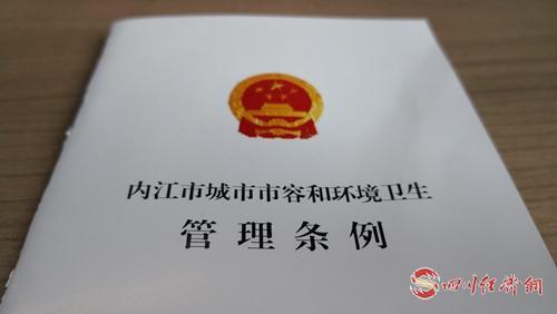 33《内江市城市市容和环境卫生管理条例》.jpg
