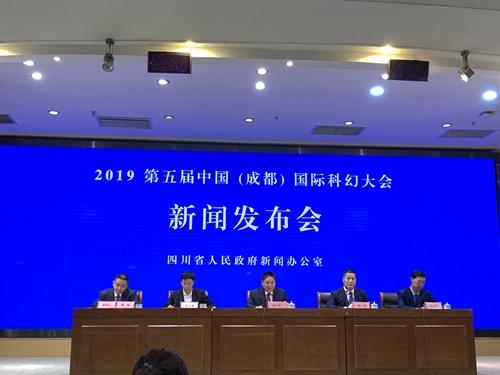 15(网)第五届中国(成都)国际科幻大会将于11月22日启幕配图   新闻发布会现场.jpg