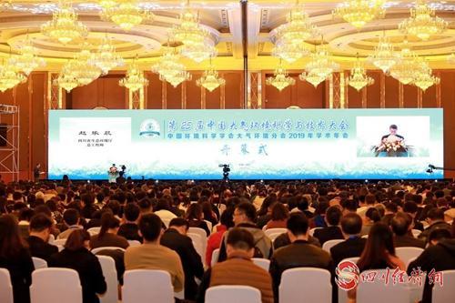 35(网)第25届中国大气环境科学与技术大会在蓉召开配图   活动现场。.jpg