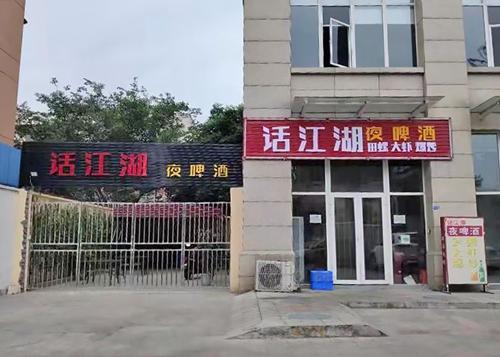 """24(24刘 网  1113 刘蓉)德阳:物业公司""""不履职"""" 城管开罚单配图   图为:现场情况.jpg"""