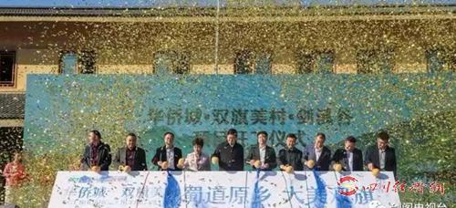 20(网)剑门关华侨城双旗美村·剑溪谷项目开工建设配图    开工仪式.png