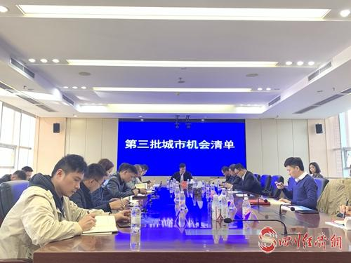 """38(网)成都市发布第三批""""城市机会清单""""配图   新闻通气会现场.jpg"""
