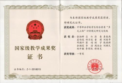 25(25刘 网 0912际恒)重庆渝北职教中心获全国教育系统先进集体和先进个人表彰配图    证书二.jpeg