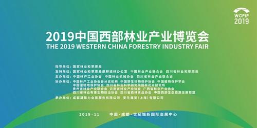 18(18刘 网 0930 际恒)新稿七:《回顾过去,展望未来——中国西部林业产业博览会盛况回顾》配图    图一:宣传图.jpg