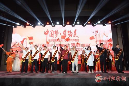 """74(网)0930 最美是你 第二届内江市""""最美劳动者""""出炉配图    齐唱《我和我的祖国》.jpg"""