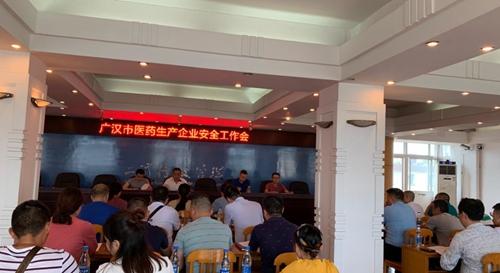 06(6苏网 0806钟正有)广汉市市场监管局组织召开全市医药生产企业安全工作会配图    会议现场.jpg