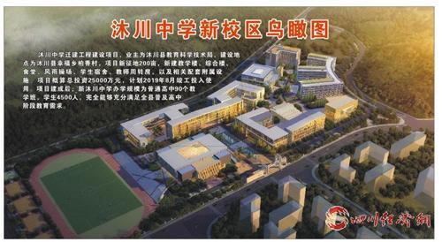04(网)提速攻坚   沐川中学迁建项目稳步推进配图    图3:效果图.jpg