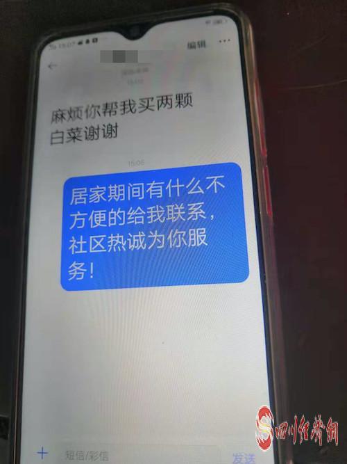 """芦山:""""红色代跑""""送温暖 居家隔离也方便配图   通过手机随时沟通.jpeg"""