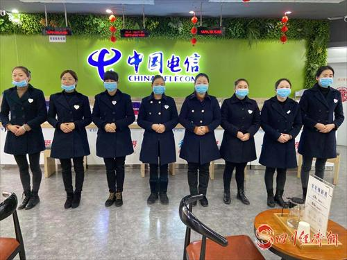 面对疫情,严阵以待,中国电信达州分公司万源营业厅服务人员坚守岗位为客户提供服务.png