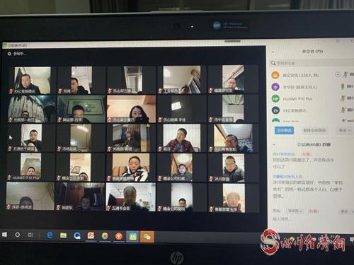 """1月29日,中国电信乐山分公司通过""""会易通""""平台召开全市疫情防控会议.png"""