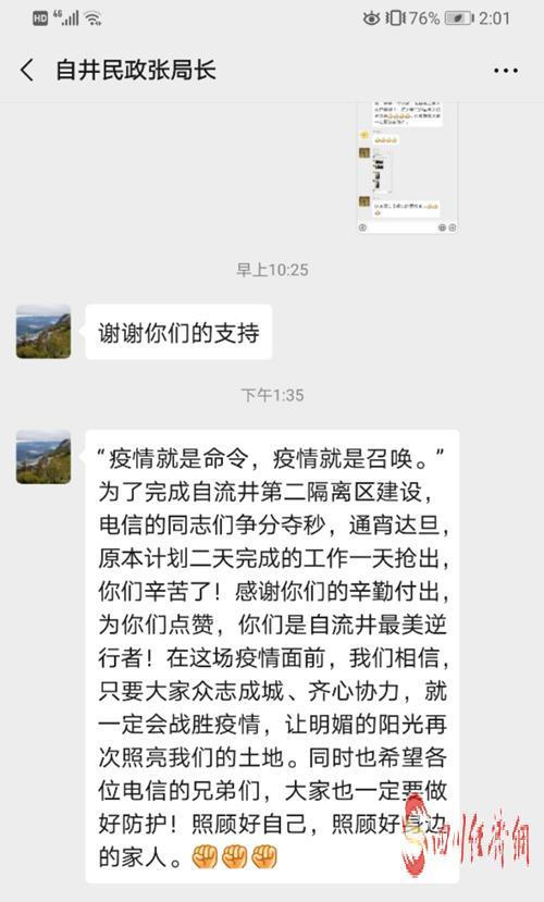 1月30日,自贡市自流井区民政局局长张承琼发给电信员工感谢微信.png
