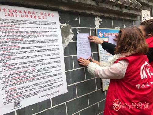 寶興青年志愿者張貼防疫宣傳單.png