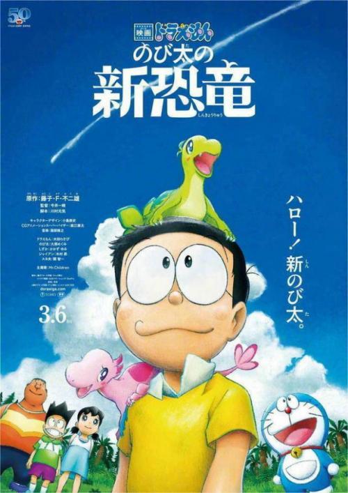 06《哆啦A梦:大雄的新恐龙》.jpg