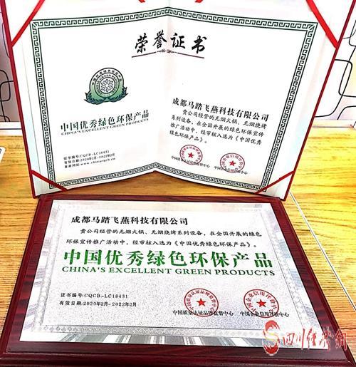 """16(16苏网0310际恒)恭贺马踏飞燕无烟火锅设备评为""""中国优秀绿色环保产品""""配图   荣誉证书.jpg"""