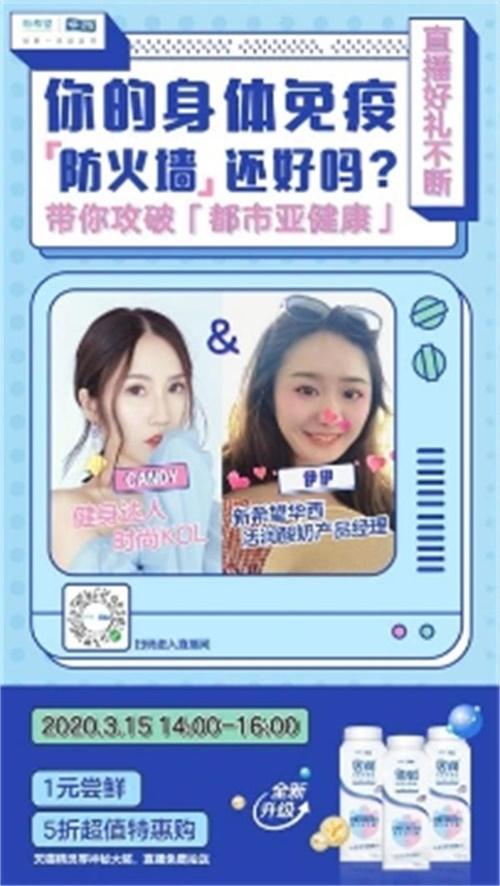 26(26苏 网0316 际恒)新希望华西活润酸奶宣传图.jpg