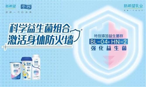 26(26苏 网0316 际恒)新希望华西活润酸奶宣传图2.jpg