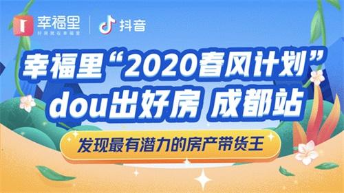 """04(4刘 网 0402 际恒)稿一:幸福里携抖音启动""""2020春风计划""""成都站 多项措施助力房产交易线上化配图   图一:宣传图.jpg"""