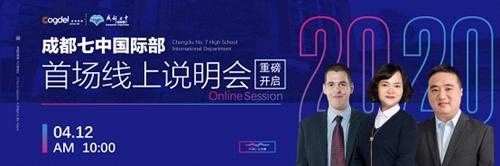 02(2刘 网 0409 际恒)稿二:名校探访 从成都七中国际高中走出来的学生,不仅上名校,而且变得自信而踏实!配图   图八:宣传图.jpg