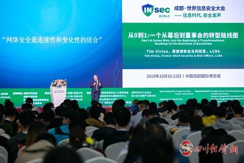 """中国版""""黑帽大会""""又来了!2020年INSEC WORLD将于11月24—27日在蓉举行配图 2019年世界信息安全大会现场.jpg"""