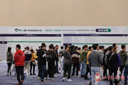 """中国版""""黑帽大会""""又来了!2020年INSEC WORLD将于11月24—27日在蓉举行配图 2019年10月底世界信息安全大会在中国西部国际博览城举行.jpg"""