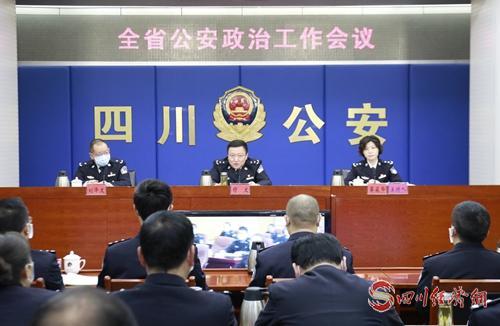 48(网)全省公安政治工作配图   会议现场.jpg