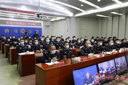 48(网)全省公安政治工作配图   会议现场1.jpg