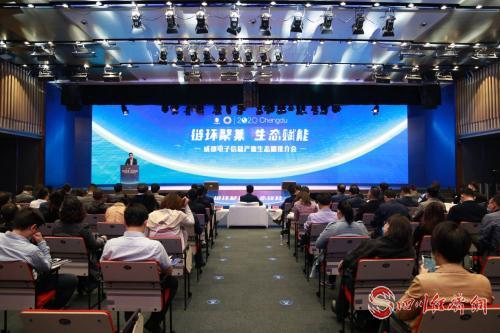 成都电子信息产业生态圈推介会在成都高新区举行01.jpg