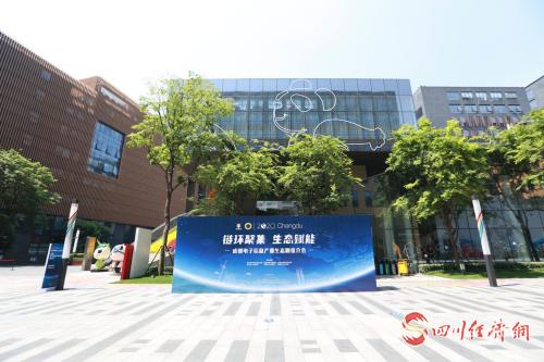 成都电子信息产业生态圈推介会在成都高新区举行02.jpg