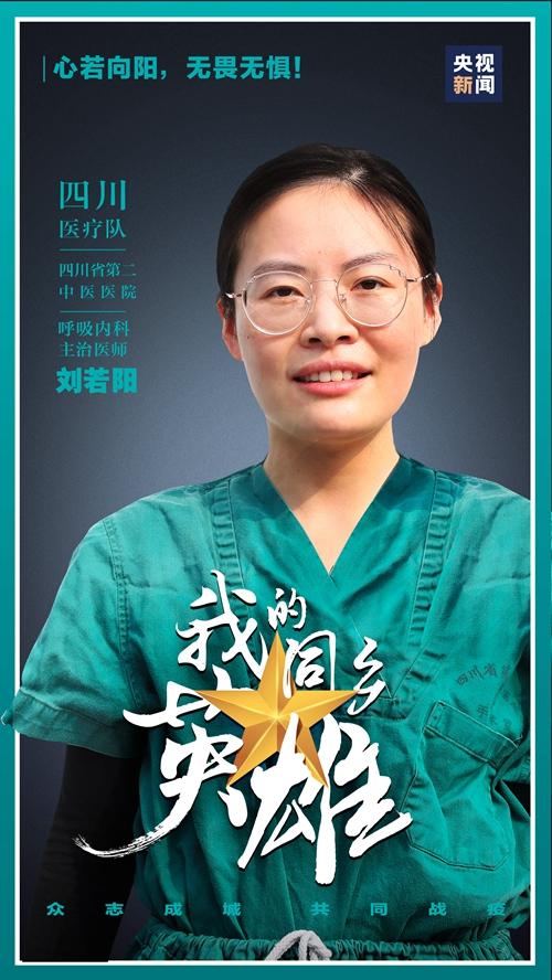 24(网)抗疫一线群英谱之刘若阳配图 刘若阳(央视新闻 我的同乡英雄).jpg