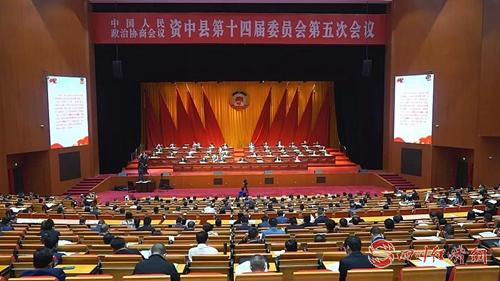 中国人民政治协商会议资中县第十四届委员会第五次会议开幕.jpg