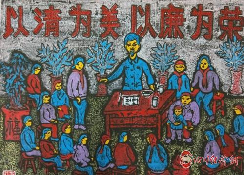 10(网)广汉廉洁文化从基层发现创意配图   创意版画.jpg