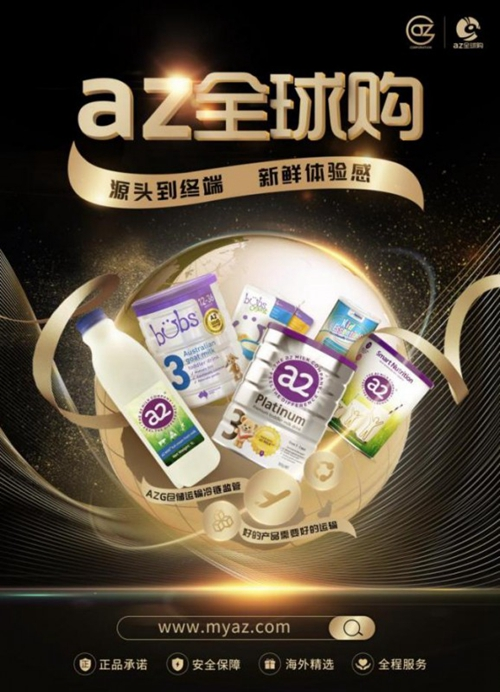 09(網)健康不斷供 az全球購(myaz)帶來了新鮮澳洲a2鮮奶配圖   圖一:az全球購宣傳海報.jpeg