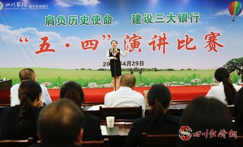 27( 網)閬中農商銀行舉辦比賽配圖   演講比賽現場.jpg