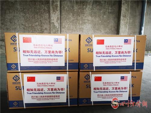 15(網)我省向馬來西亞配圖   四川省捐贈馬六甲州物資.jpg