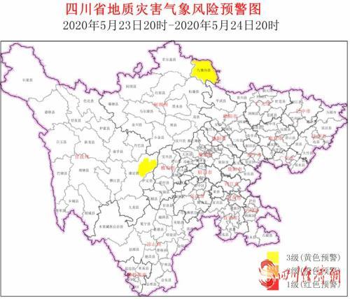 四川省地质灾害气象风险预警图.jpg