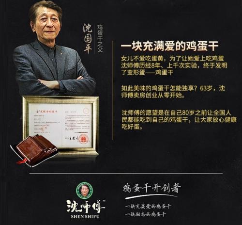 (10劉 0525 網 際恒)沈國平,勇于追夢的雞蛋干之父:宣傳海報.jpg