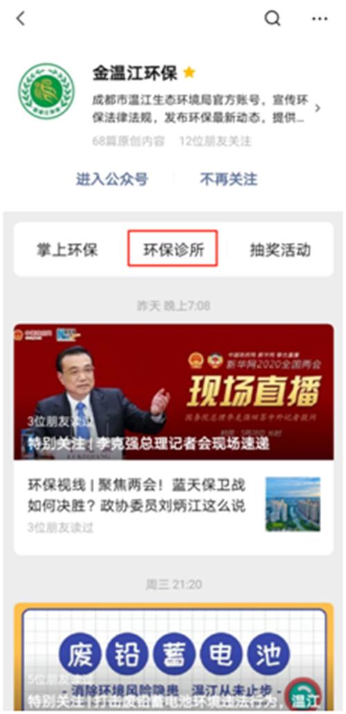 """24(24胡 網 0601 成西廣告)""""溫江環保診所""""正式上線配圖   微信公眾號.png"""