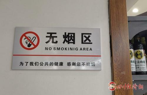 """06(网)世界无烟日""""你吸烟了吗?配图   无烟区.jpg"""