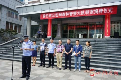 07(网)绵竹市公安局森林警察大队成立配图   揭牌仪式.jpg