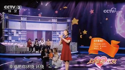 亲情三部曲之一—《小宝宝》,2019年11月19日由CCTV-3《向幸福出发》栏目播出,迅速传唱,深受喜爱,后多次重播.png