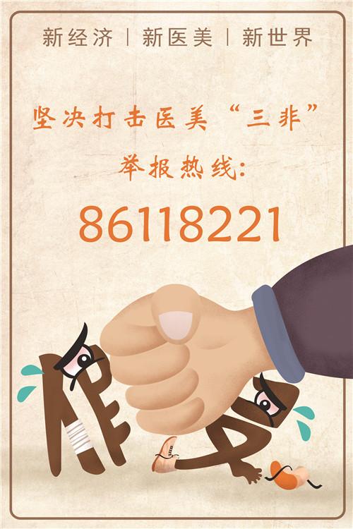 """01-打击医美""""三非""""举报热线.jpg"""